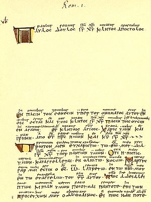 Lacuna (manuscripts) - First page of the Codex Boernerianus with lacuna in Romans 1:1-4