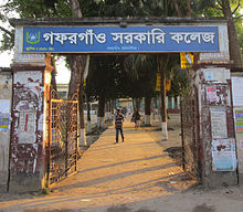 Gafargaon govt college.JPG