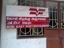1ffa88be119 An India Post office in Tamil Nadu.