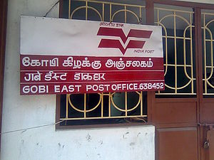 India Post - A typical Indian Post office in Tamil Nadu