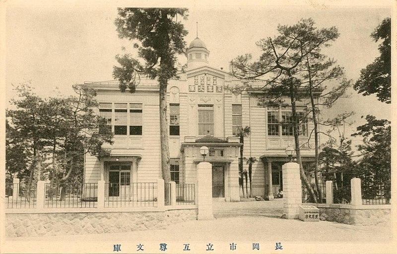 File:Goson Bunko Library in early Showa era.jpg