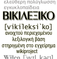 Greek wiktionary test logo.png