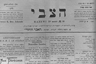 <i>HaZvi</i> Hebrew-language newspaper published in Jerusalem by Eliezer Ben-Yehuda from 1884 to 1914.