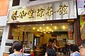 HK 荃灣 Tsuen Wan 川龍街 Chuen Lung Street July 2018 IX2 Chinese habit shop n visitors.jpg