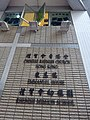 HK Bonham Road Ning Yeung Terrace Bonham Mansion January 2016 DSC 04.jpg