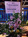 HK Central 香港大會堂 City Hall Exhibition Chinese Kung Fu Sept 2018 SSG Flower sign 01.jpg