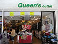 HK Central Gage Street clothing shop Queen's Outlet Aug-2012.JPG
