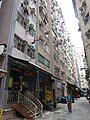 HK STT Shek Tong Tsui 屈地街 Whitty Street Wing Wah Mansion ground floor shop July-2015 DSC.JPG