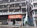 HK SYP 西營盤 Sai Ying Pun 皇后大道西 Queen's Road West August 2019 SSG 24.jpg