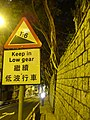 HK Sai Ying Pun 東邊街 Eastern Street night marble stone wall Jan-2016 traffic sign Keep in Low Gear.JPG
