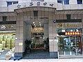 HK Sheng Wan 上環 文咸西街 59-67 Bonham Strand West 金日集團中心 Golden Sun Centre June-2012.JPG