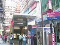 HK TST Carnarvon Road D2 MTR Exit EMPaST.jpg