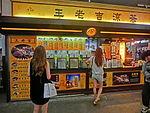 HK TST evening Star Ferry Piers stall 王老吉涼茶 Wong Lo Kat Herbal Tea May 2013 HL.JPG