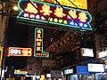 HK TST night Lock Road shop signs 鴻星海鮮酒家 Super Star Seafood Restaurant.JPG