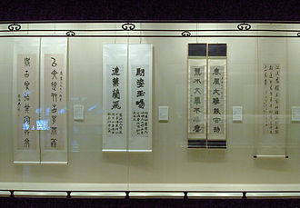 History of scrolls - Hanging scrolls of calligraphy on display, Shanghai