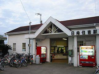 Hyūga-Sumiyoshi Station Railway station in Miyazaki, Miyazaki Prefecture, Japan