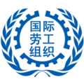 ILO-Chinese-logo.png