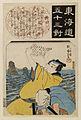Ibaya Sensaburo - Tokaido gojusan tsui - Walters 95569.jpg