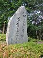 Igumi-ryouka6834.JPG
