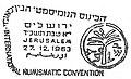 Israel Commemorative Cancel 1963 International Numismatic Convention.jpg