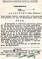Izvestuvanje za isplata na suma za gragjani koi bile evakuirani 1944.jpg