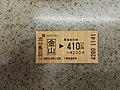 JR-Kanayama-Aichi-ticket.jpg