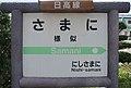 JR Hidaka-Main-Line Samani Station-name signboard.jpg