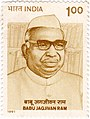 Jagjivan Ram 1991 stamp of India.jpg
