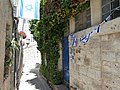 Jerusalem Rama street 18.jpg