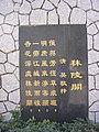 Jiangning, Nanjing, Jiangsu, China - panoramio (225).jpg