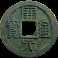 KaiyuanTongbao.png