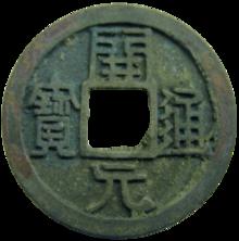 220px-KaiyuanTongbao.png