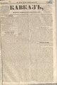 Kavkaz 1856 N55.pdf