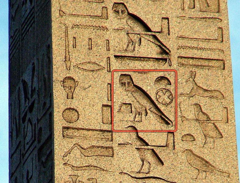 Archivo:Kmt obelisk.jpg