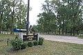 Lakeside Park, 9999 Textile Road, Ypsilanti Township, Michigan - panoramio.jpg