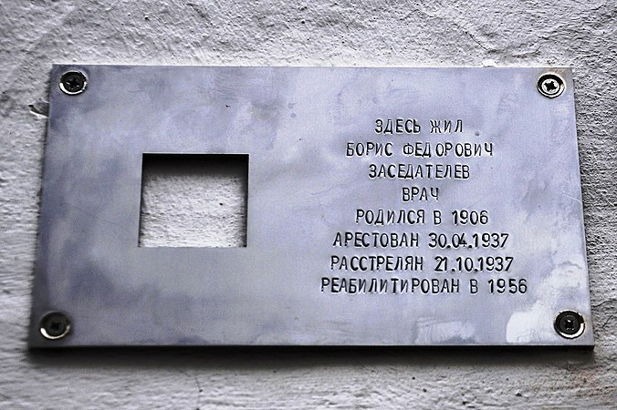 Last Address Sign — Moscow, Bolshoy Kislovsky pereulok, 5-7. 28.01.2018 16.jpg