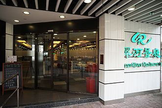 Cha chaan teng - Lei Tung Commercial Centre Phase 1 ground floor