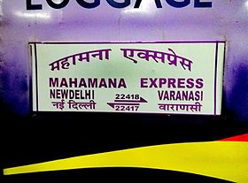 Varanasi Mahamana Express Name Board