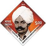 Mailara Mahadevappa 2018 stamp of India.jpg