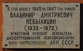 Vladimir Nebylitsyn - Memorial tablet on the wall of school number 121 in Chelyabinsk, Russia. Text: Vladimir Dmitrievich Nebylitsin (1930–1972), famous psychologist, founder of differential psychophysiology, corresponding member of Academy of Pedagogical Sciences of USSR learned in this school in 1945–1947