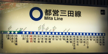 Blue subway-line diagram, listing stations