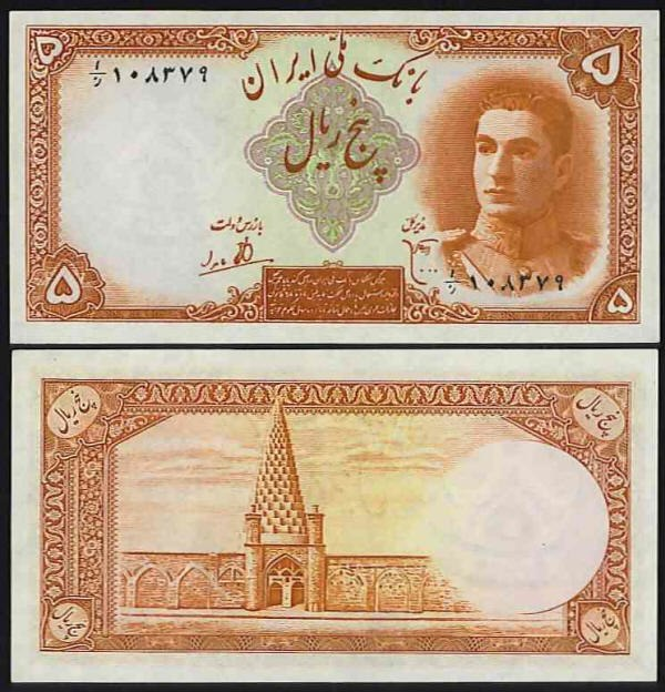 A 5 Rial bank note of the 1944 issue from Bank Melli Iran