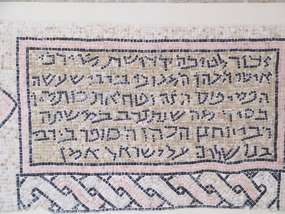 Mosaic (replica) from Susya ancient synagogue
