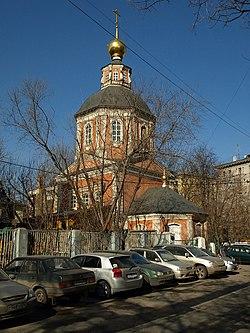 Moscow, Spas-na-Bolvanovke.jpg