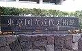 National Museum of Modern Art, Tokyo -signboard.jpg