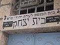 Neveh Shalom P2080049.JPG