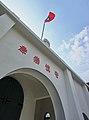 Old Chiayi Prison, inside of front gate (Taiwan) 02.jpg