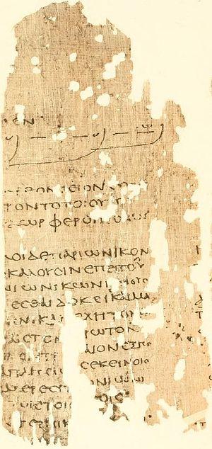 Papyrus Oxyrhynchus 220 - P. Oxy. 220