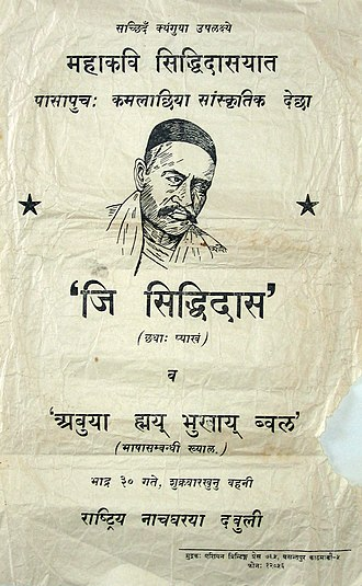 Siddhidas Mahaju - Pamphlet advertising drama performance about Siddhidas Mahaju to celebrate his birth centenary in 1967.