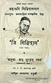 Pamphlet advertising drama about Siddhidas 1967.jpg
